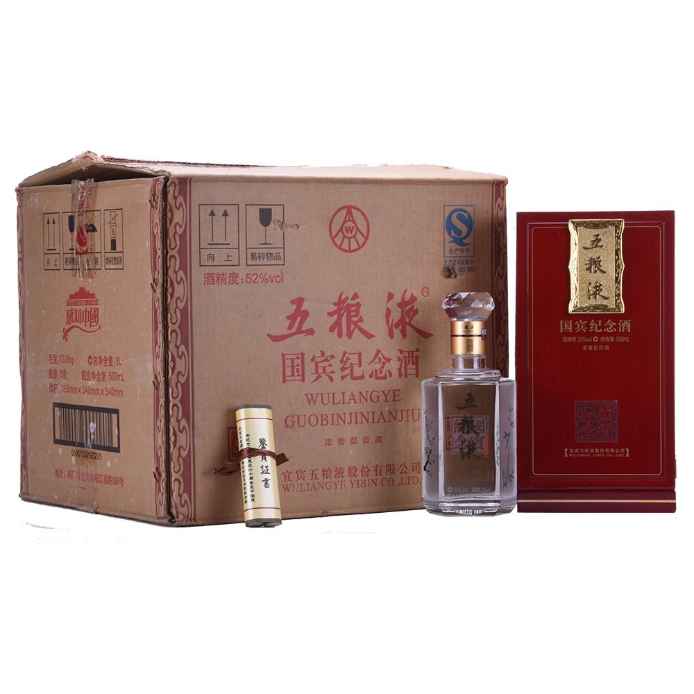 52°五粮液(国宾纪念酒)500ml(2011年)1箱6瓶