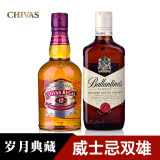 芝華士12年威士忌500ml+百齡壇500ml