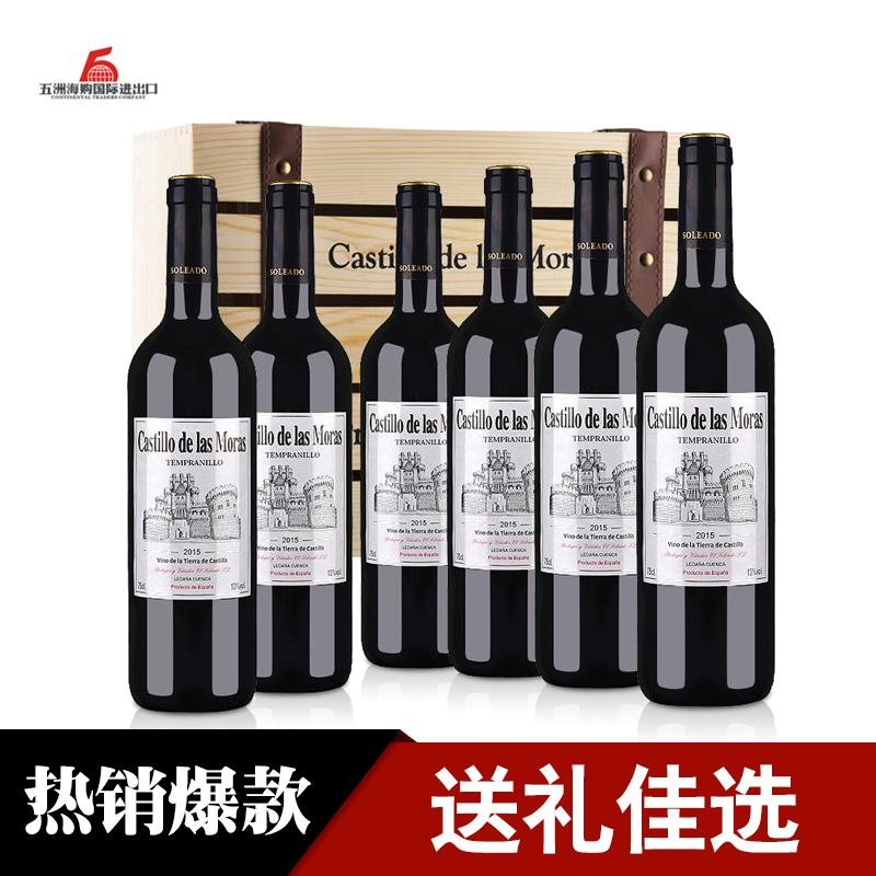 西班牙整箱红酒原瓶进口莫拉斯城堡干红葡萄酒750ml*6(松木礼盒装)