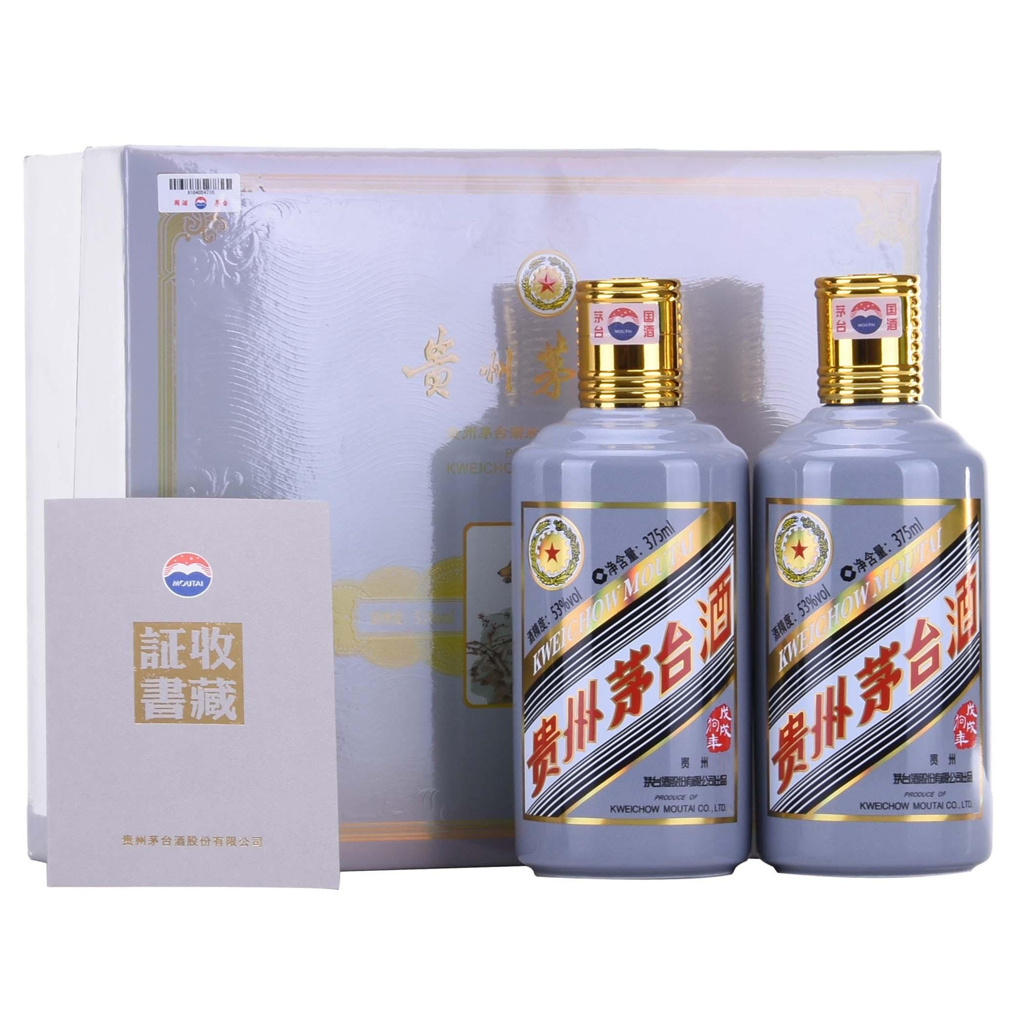 53°贵州茅台酒(戊戌狗年礼盒)375ml(一套2瓶)