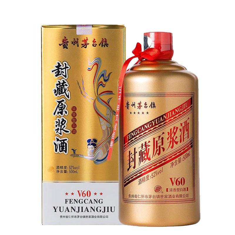 【买5发整箱6瓶】52°贵州茅台镇世家封藏原浆酒V60 浓香型白酒 500ml单瓶装