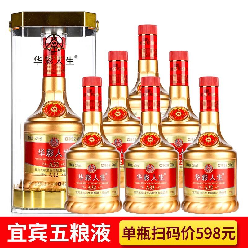 五粮液集团华彩人生A32浓香型白酒6瓶整箱装 500ml*6