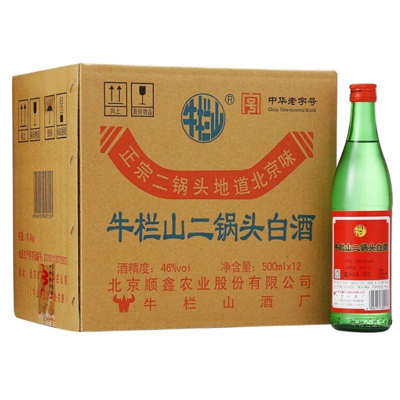 46°牛栏山二锅头清香型白酒光瓶绿牛二 500ml*12瓶 整箱装