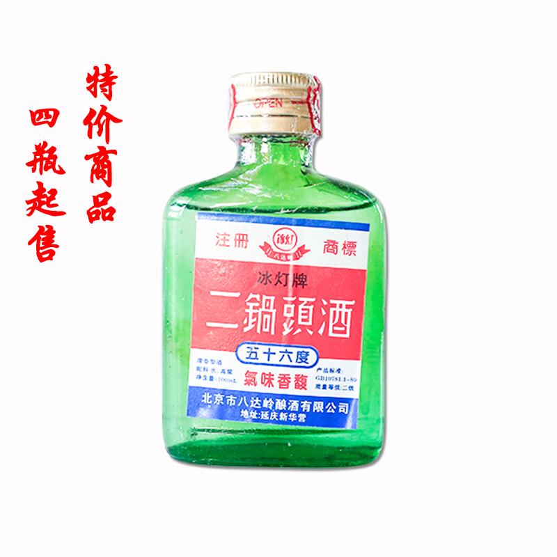 56°北京冰灯二锅头(97年)100ml(老酒)