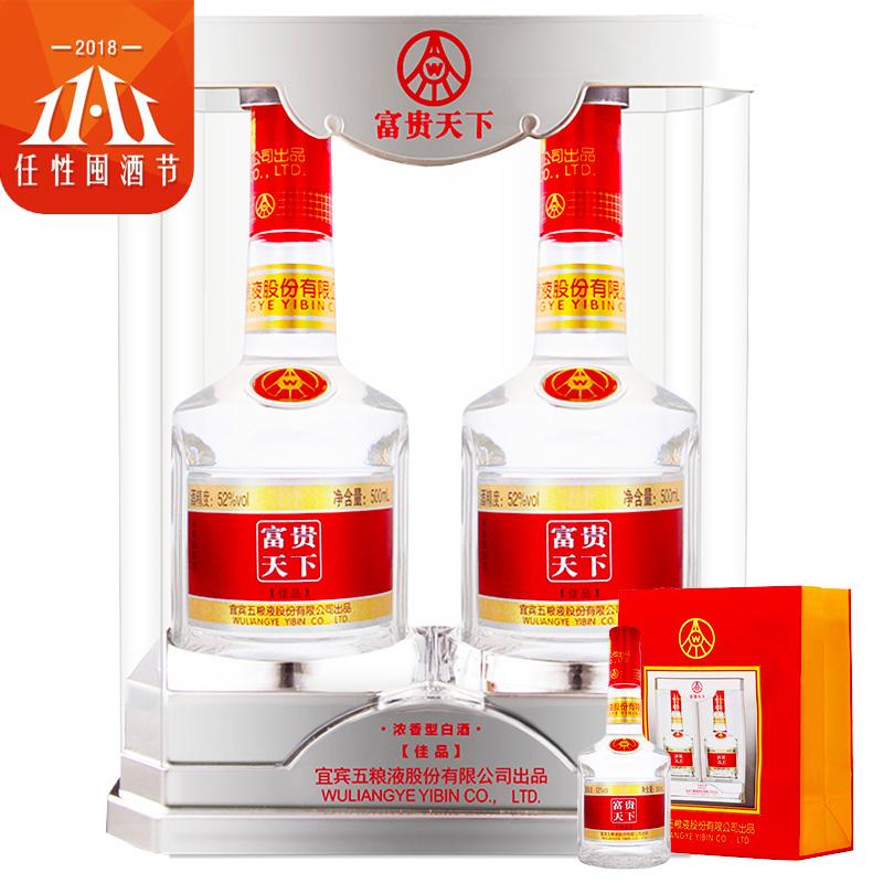 52°五粮液股份公司(2017年)富贵天下佳品白酒500ml*2礼盒装