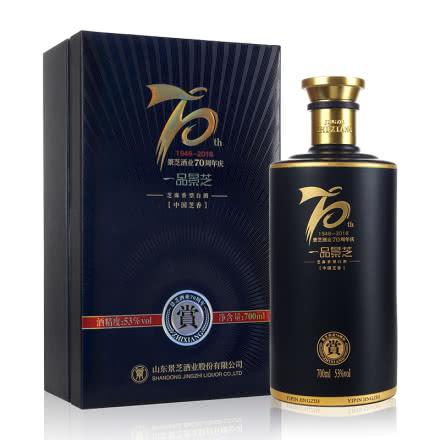 53°景芝酒业70周年纪念酒700ml