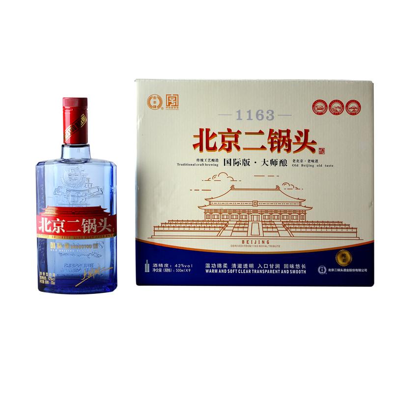42°永丰牌北京二锅头白酒 国际版大师酿 清香型白酒 蓝瓶500ml*9瓶 整箱装