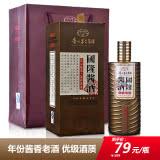 【下单立减120】53°贵州茅台酒厂(集团)技术开发公司国隆酱酒500ml(2016-2017)