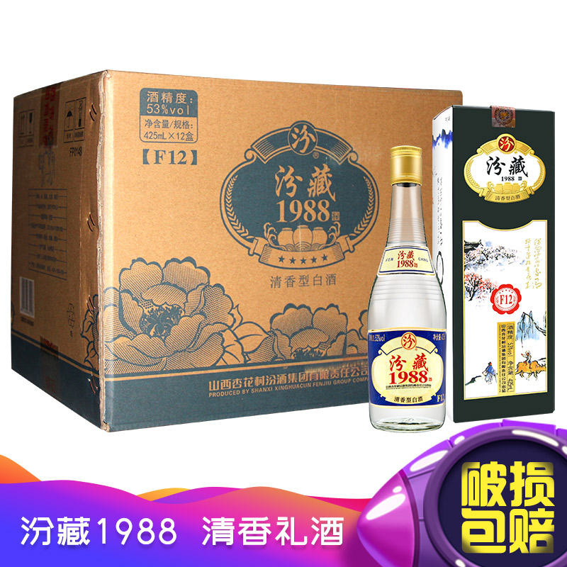 53°山西杏花村汾酒集团 汾藏1988五星白酒F12 清香型 425ml*12瓶