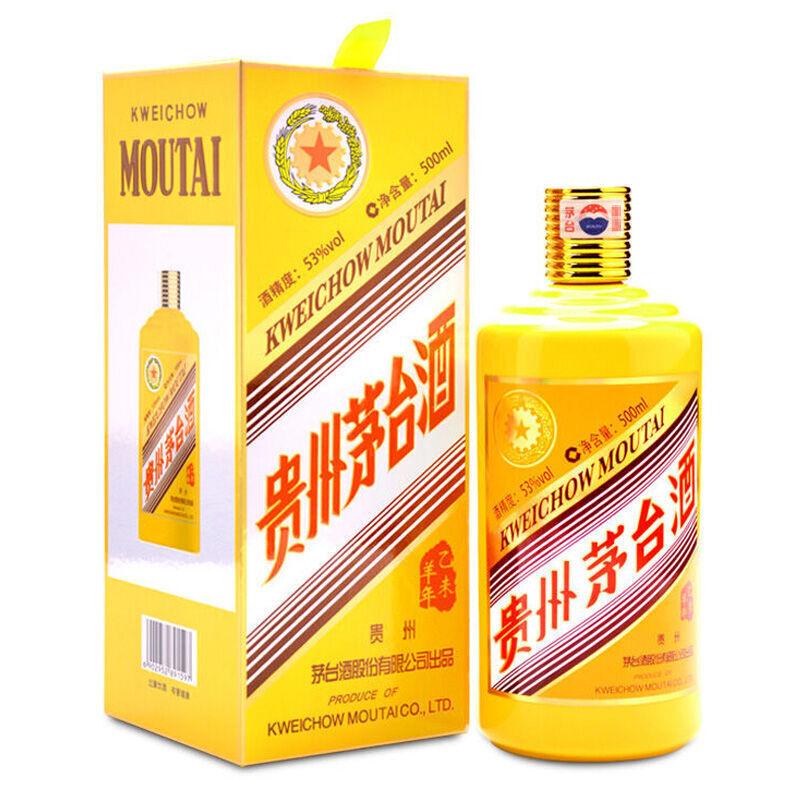 53°贵州茅台酒羊年生肖纪念酒2015年500ML 1瓶