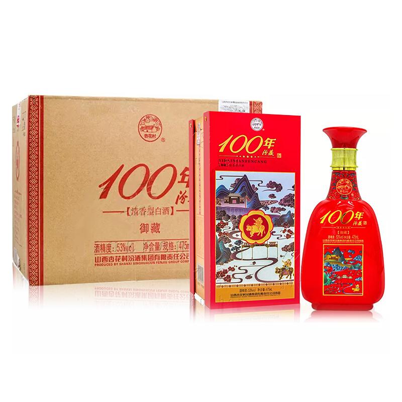 53°杏花村汾酒集团100年汾藏 御藏红瓶475ml*6