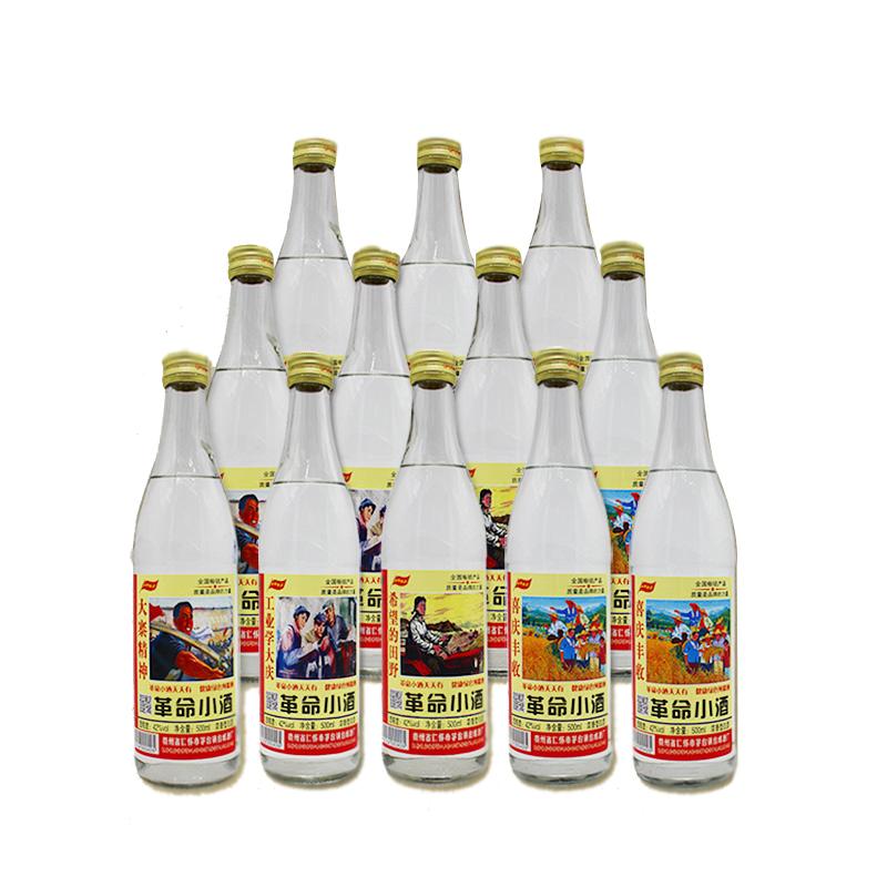 42°茅台镇白瓶革命小酒500ml*12瓶 整箱装