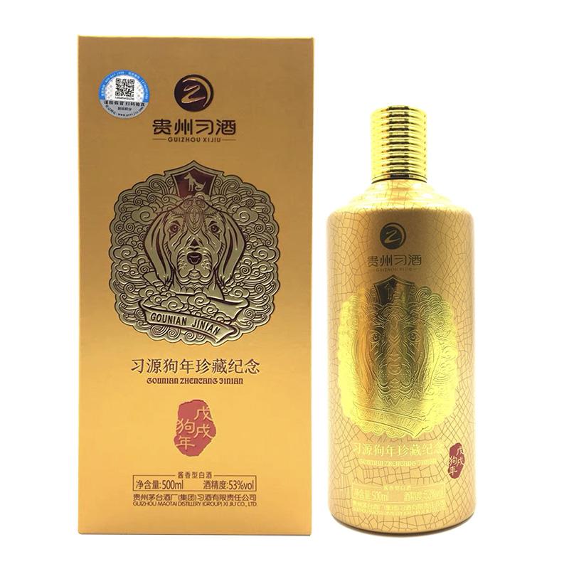 茅台集团 53度习酒习源狗年生肖珍藏纪念酒500ml