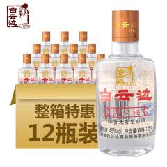 【整箱12瓶】白云边满口福45度小酒版收藏粮食白酒整箱125mL*12