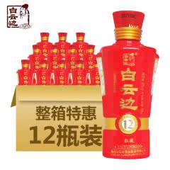 42度白云边红运12年陈酿100ml*12瓶整箱浓酱兼香型国产白酒