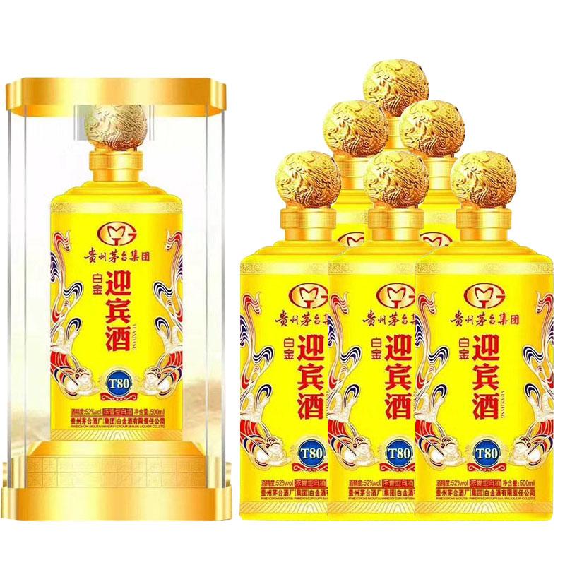 52°贵州茅台集团白金迎宾酒T80黄瓶白酒 500ml*6瓶整箱