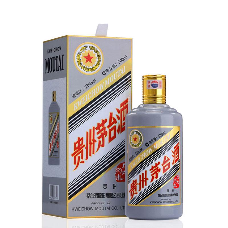 53°戊戌狗年茅台生肖纪念酒500ml