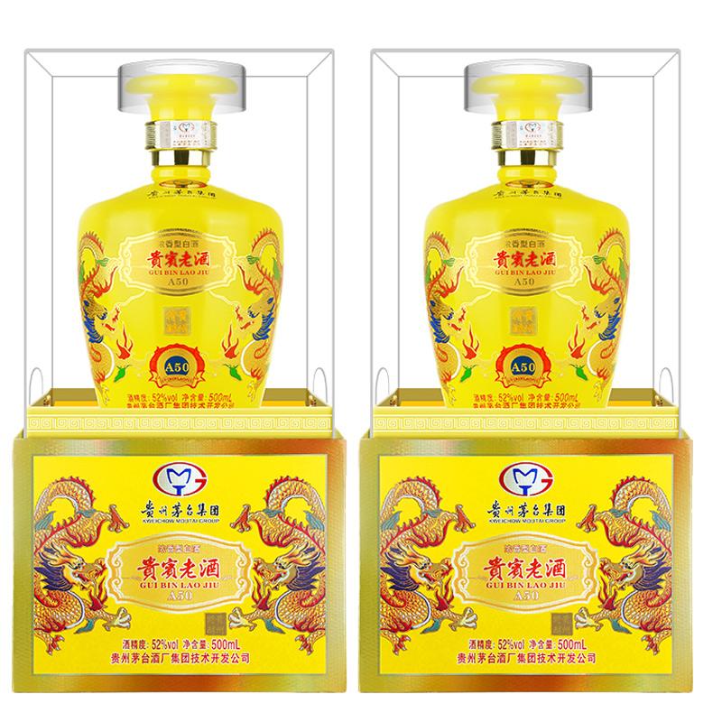 52°茅台集团 贵宾老酒A50 (贵州特醇) 浓香型 500ml*2瓶