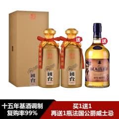 (买1送1再送1)53°国台·品鉴15 500ml*2+40°法国(原瓶进口)法圣古堡公爵威士忌(时空纪念款)700ml