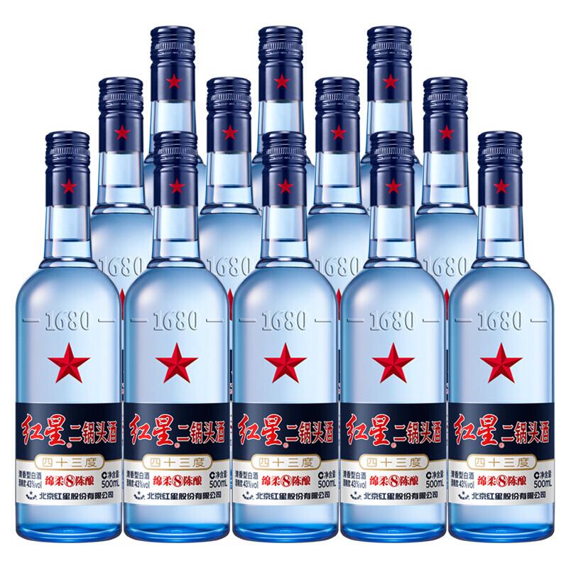 43°红星二锅头 蓝瓶绵柔八年陈酿清香型白酒500ml*12瓶(整箱装)