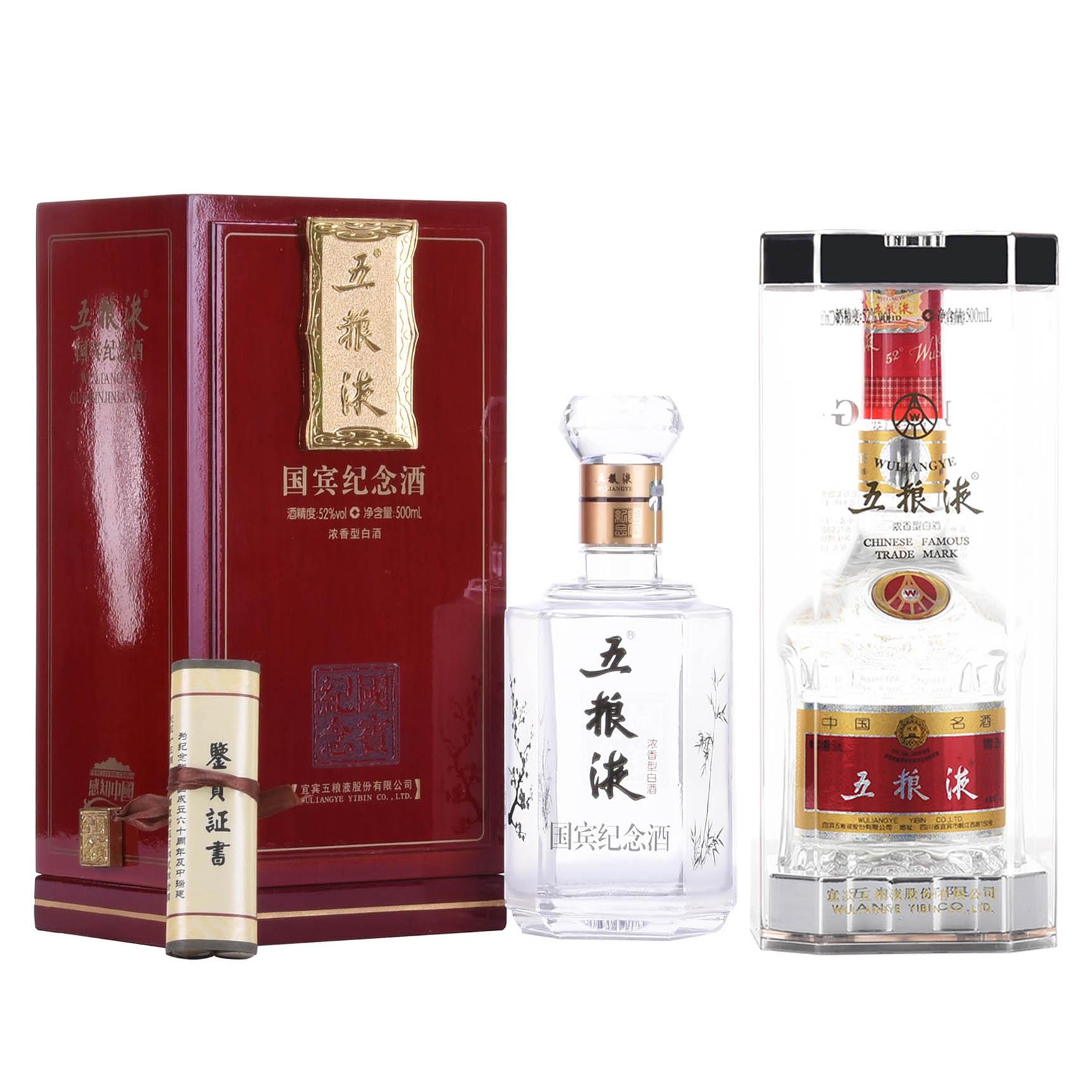 52°五粮液(国宾纪念酒2011年+普五10-17年随机发货)500ml(2瓶装)
