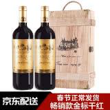 【春节不打烊】法国红酒(原瓶进口)梦图侯爵干红葡萄酒750ml*2瓶 木箱礼盒
