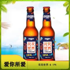 本草园龙精酿花花世界IPA精酿啤酒330ml(2瓶装)