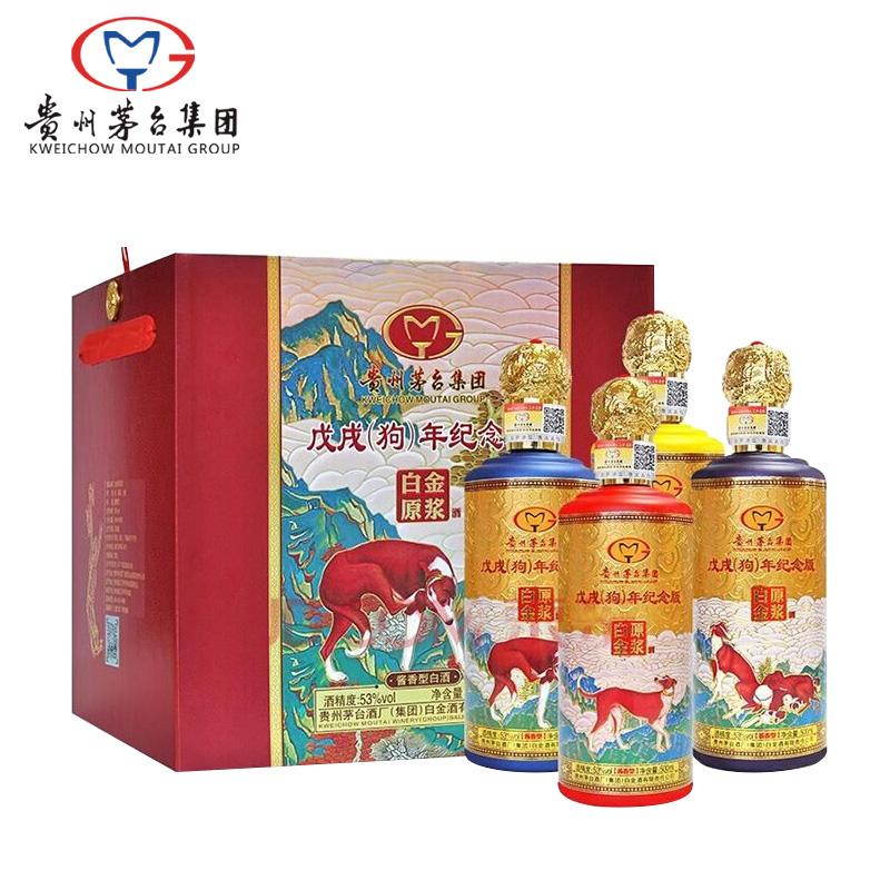 53°贵州茅台集团白金酒 戊戌狗年生肖纪念酒酱香型500ml*4瓶 礼盒装