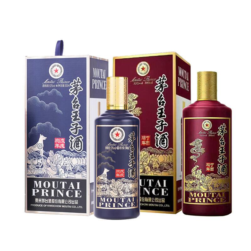 53°茅台王子酒(戊戌狗年+丁酉鸡年)500ml