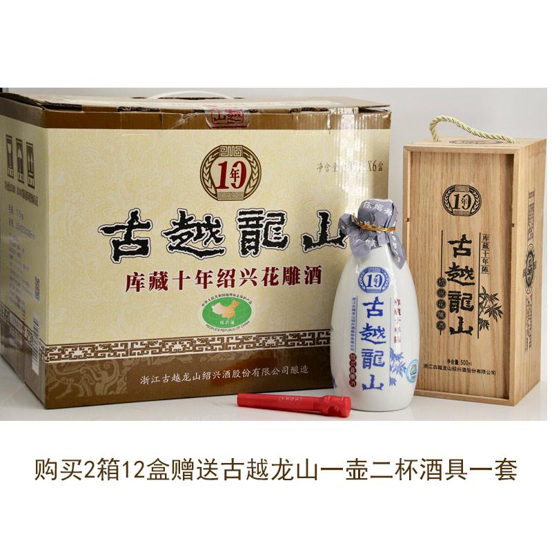 绍兴黄酒14°古越龙山花雕酒木盒十年陈半干型500ML*6盒