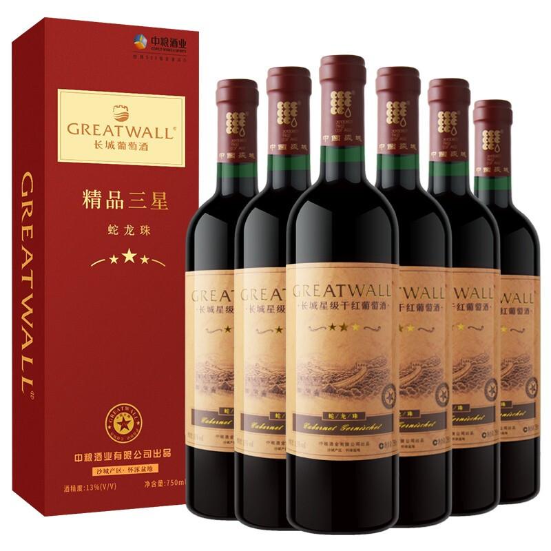 红酒 中粮长城(GreatWall)红酒 中粮长城星级干红葡萄酒系列750ml 精品三星