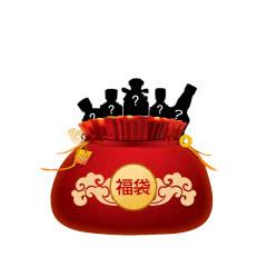 开春5折福袋(内含超值美酒,限时限量领取)