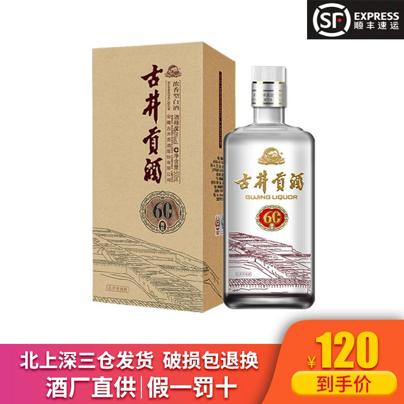 50° 古井贡酒60年窖龄酒500ml浓香型白酒