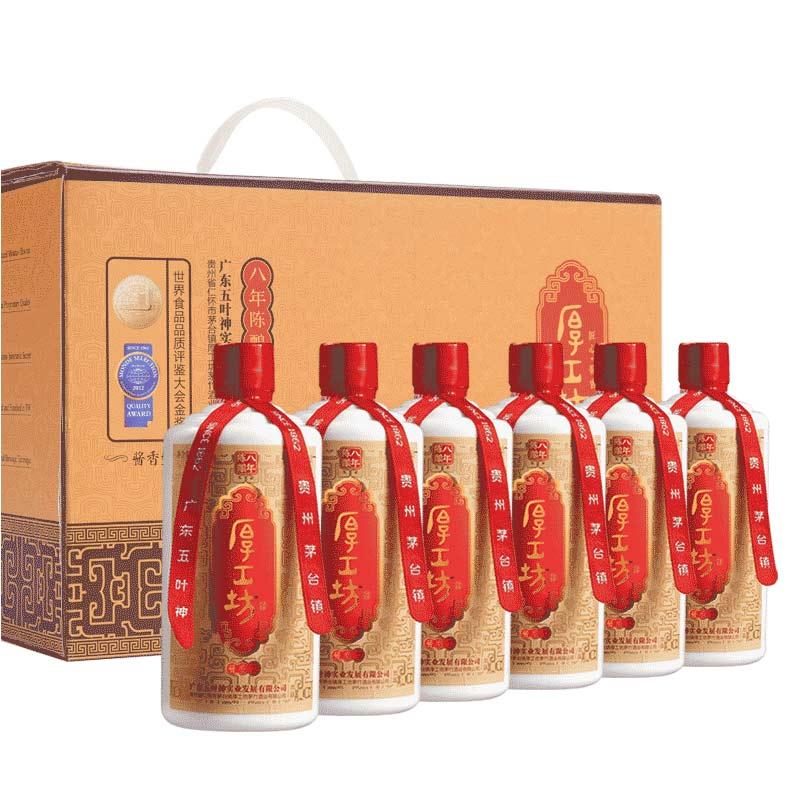 53°厚工坊八年陈酿私享酱香白酒整箱礼盒500mL(6瓶装)