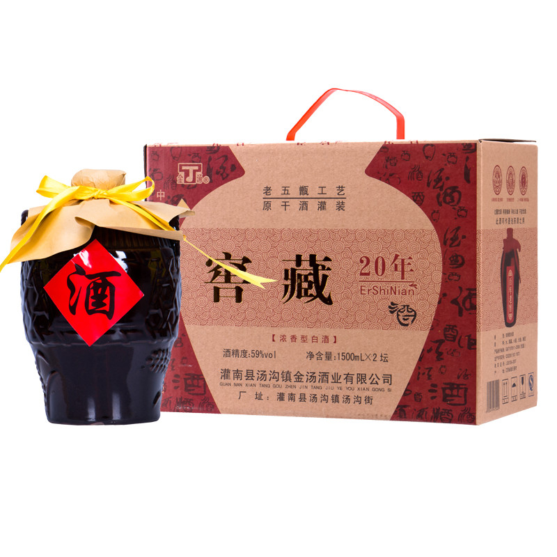 59°汤沟镇金汤窖藏20年浓香型白酒1500ml(2坛装)