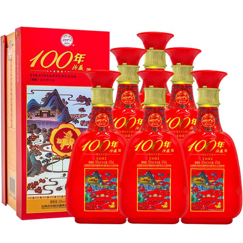 汾酒集团 杏花村  100年汾藏御藏红 清香型(6瓶整箱)