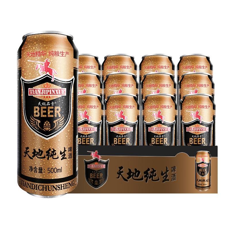 10°P天极品雪 天地纯生听装啤酒特价促销包邮500ml*9听易拉罐罐装