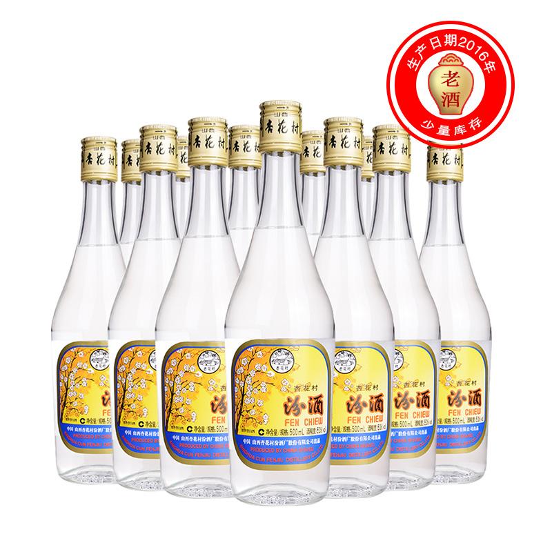 (2016年老酒)53°山西汾酒杏花村酒出口汾酒500ml(12瓶装)