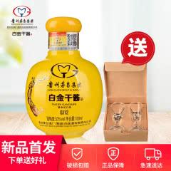 【酒厂自营】53°贵州茅台集团白金酒公司白金干酱品调GJ12酱香型白酒100ml 单瓶