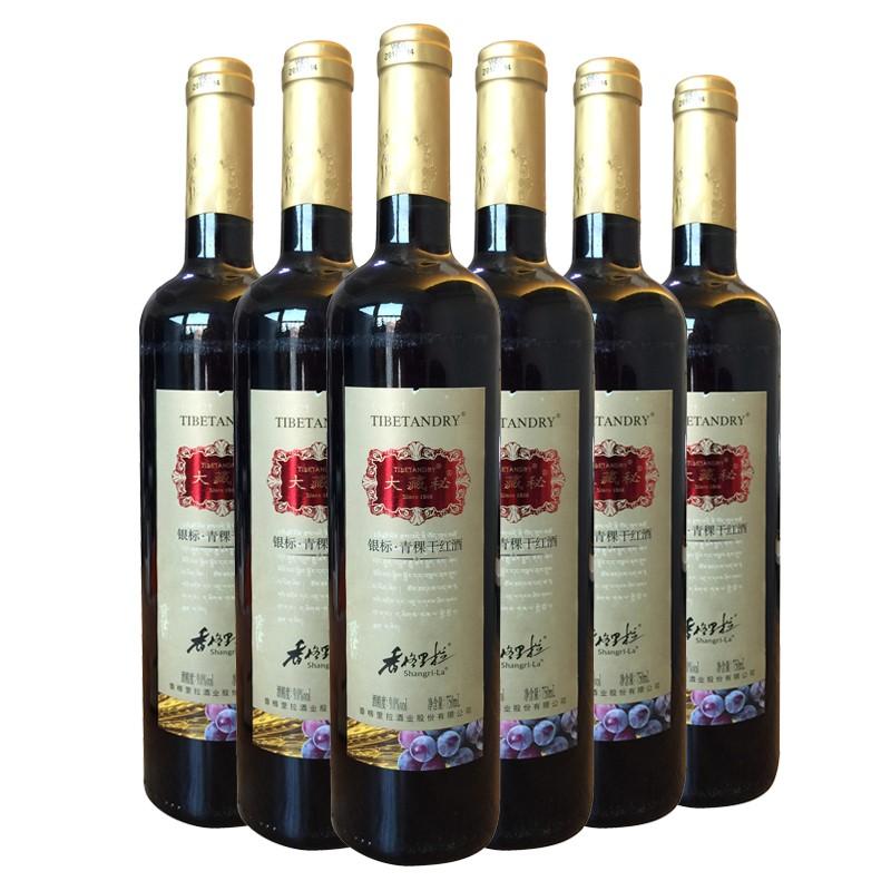 香格里拉红酒整箱特价 大藏秘干红葡萄酒 青稞配制酒普标银标(新包装)750ml*6瓶