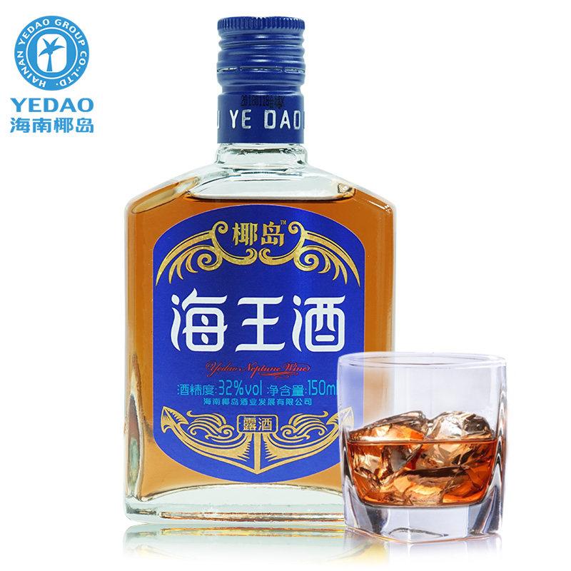 32° 椰岛海王酒 150ml 小瓶配制酒露酒单瓶装