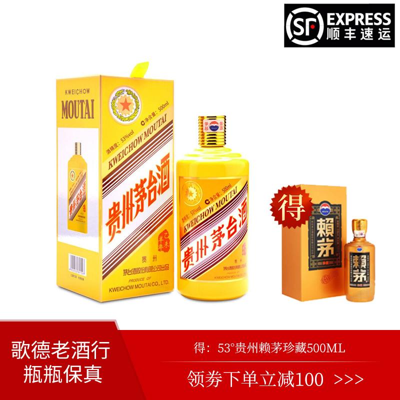 53°茅台生肖酒乙未羊年500ML