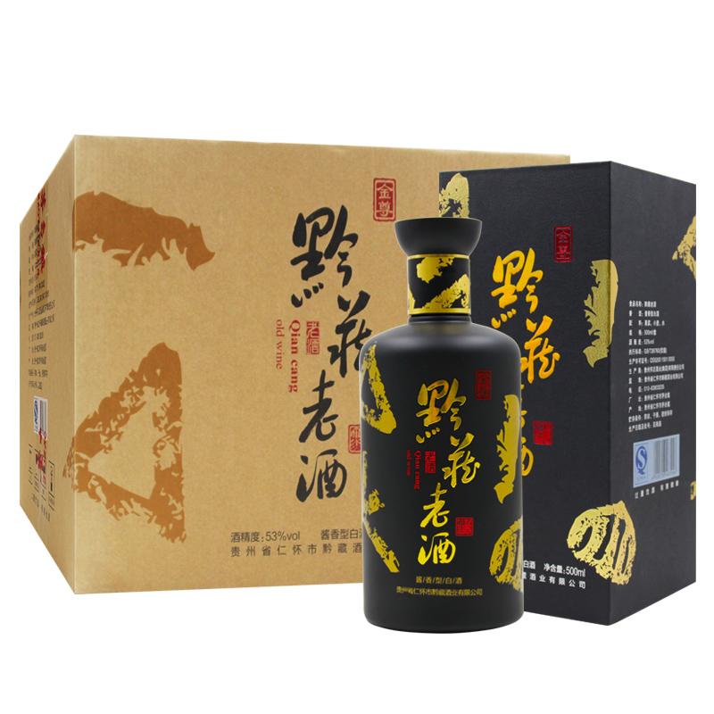 黔藏老酒(金尊) 茅台镇 53度酱香型白酒  500ml*6整箱装