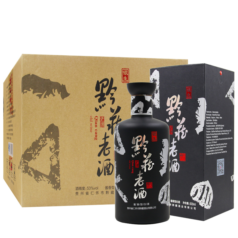 黔藏老酒(银生) 茅台镇 53度酱香型白酒  500ml*6整箱装