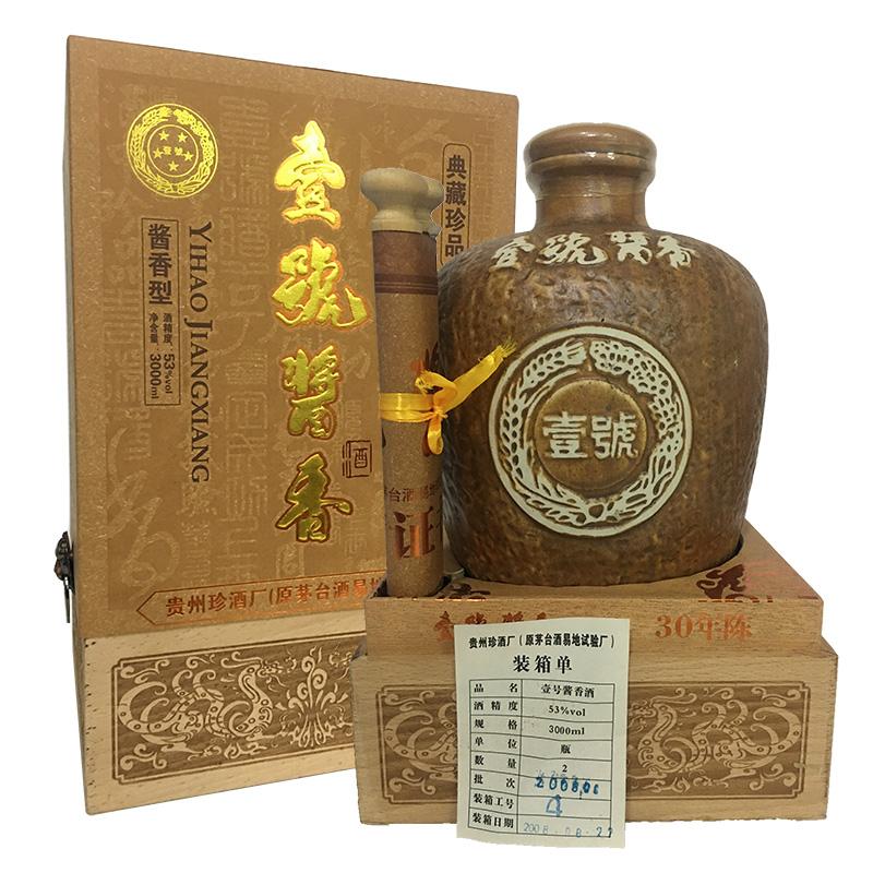 【珍酒官方授权】老酒 珍酒 壹号酱香30年陈  3000mL(2008年)