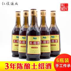 绍兴黄酒 会稽山黄酒三年陈土绍酒500ml*6 瓶装半甜型黄酒