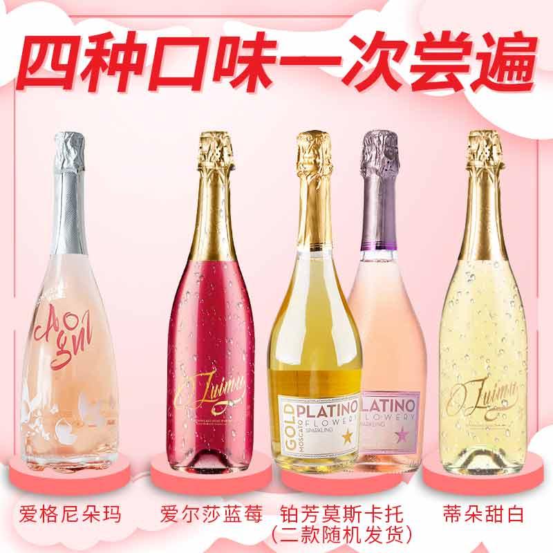 【送4香槟杯】甜型红酒白葡萄酒起泡酒气泡酒干红整箱组合装