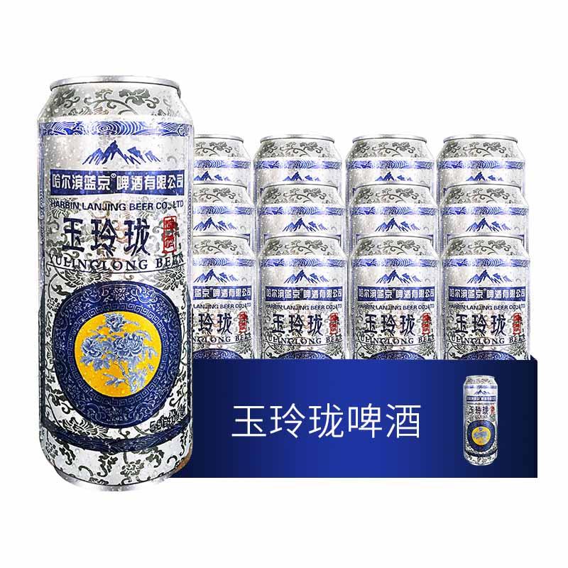 9°P金蓝威玉玲珑啤酒500ml*24瓶易拉罐黄啤酒整箱特价包邮