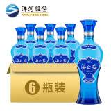 42°洋河海之蓝520ml*6瓶整箱口感绵柔浓香型白酒