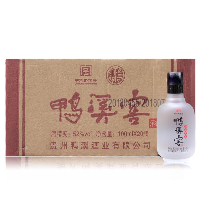 52°贵州鸭溪窖酒精品雷泉小酒版100ml*20